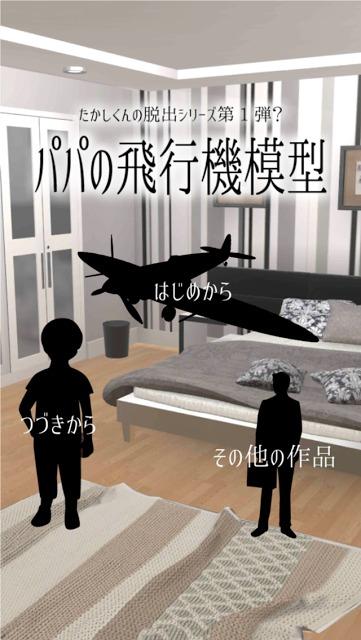 脱出ゲーム パパの飛行機模型のスクリーンショット_1