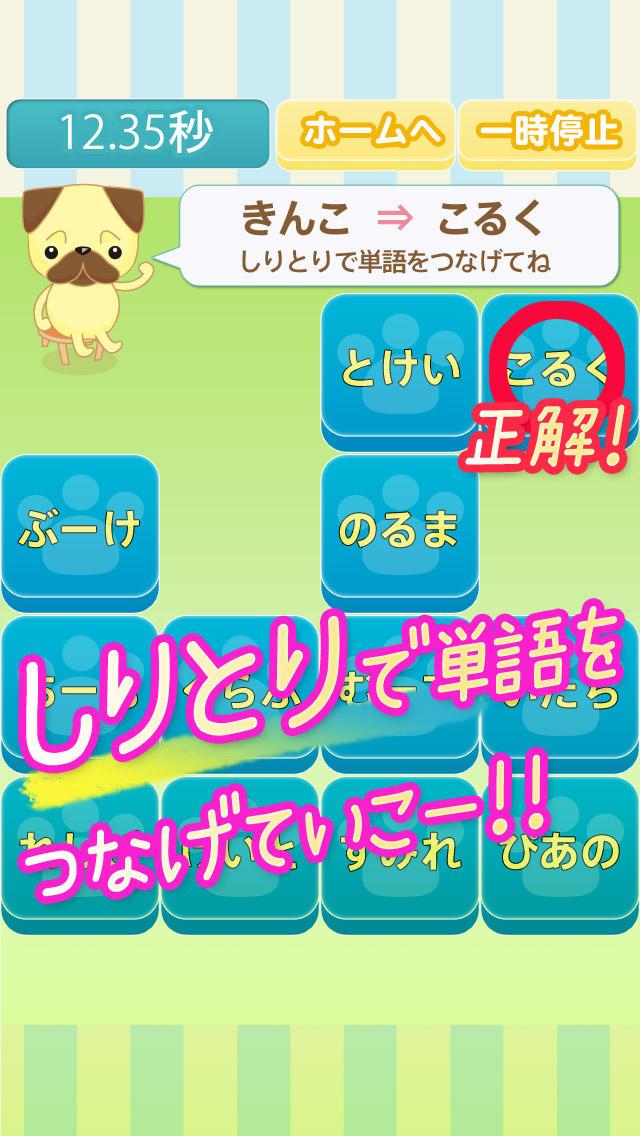 しりとりタッチ~言葉遊びが楽しめる脳トレアプリ!しりとりタップゲーム~のスクリーンショット_1