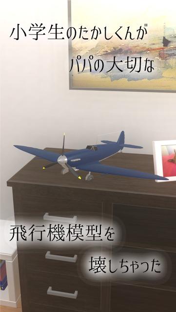 脱出ゲーム パパの飛行機模型のスクリーンショット_2