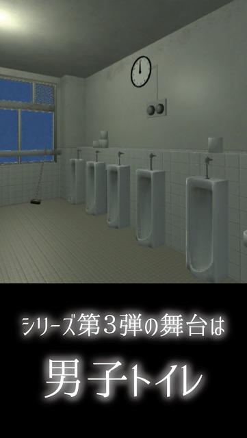 脱出ゲーム 男子トイレからの脱出のスクリーンショット_2