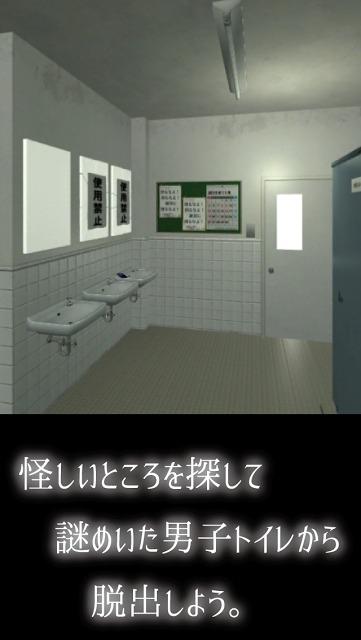 脱出ゲーム 男子トイレからの脱出のスクリーンショット_3