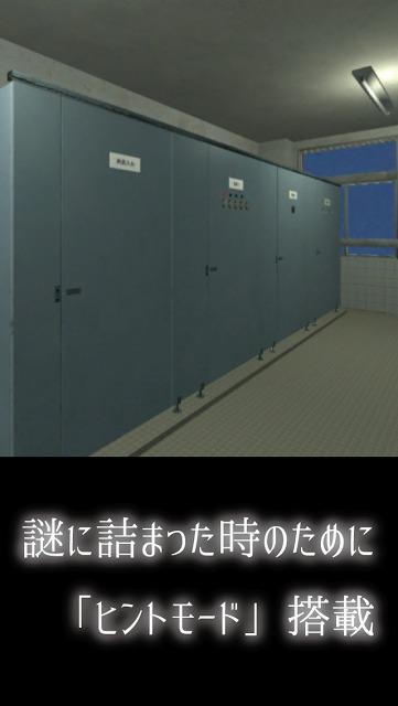 脱出ゲーム 男子トイレからの脱出のスクリーンショット_4