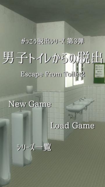 脱出ゲーム 男子トイレからの脱出のスクリーンショット_5