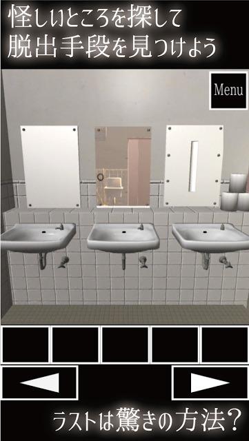 脱出ゲーム 女子トイレからの脱出のスクリーンショット_3