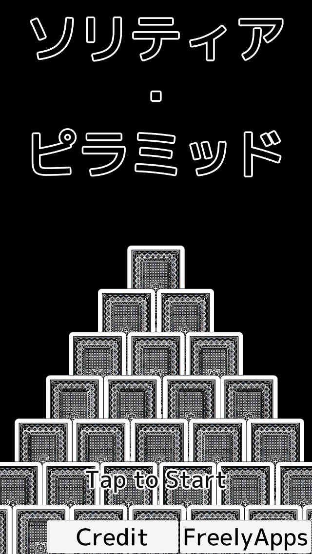 ソリティア・ピラミッドのスクリーンショット_3