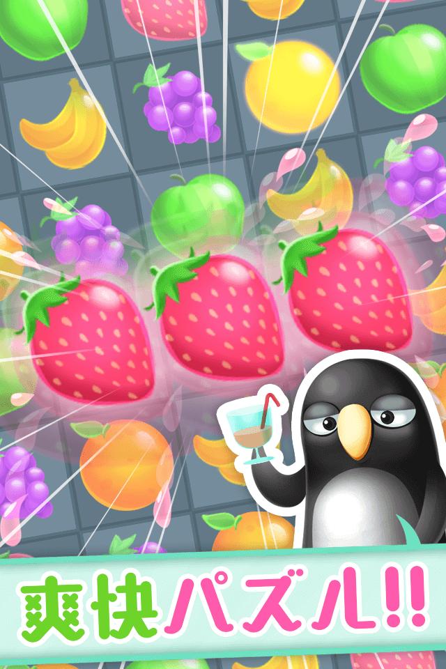 爽快パズルJUICY POP(ジューシーポップ)!弾けるフルーツでジュースを作るパズルのスクリーンショット_1