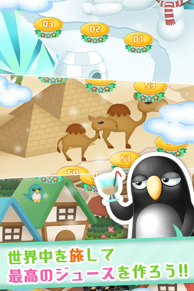 爽快パズルJUICY POP(ジューシーポップ)!弾けるフルーツでジュースを作るパズルのスクリーンショット_2