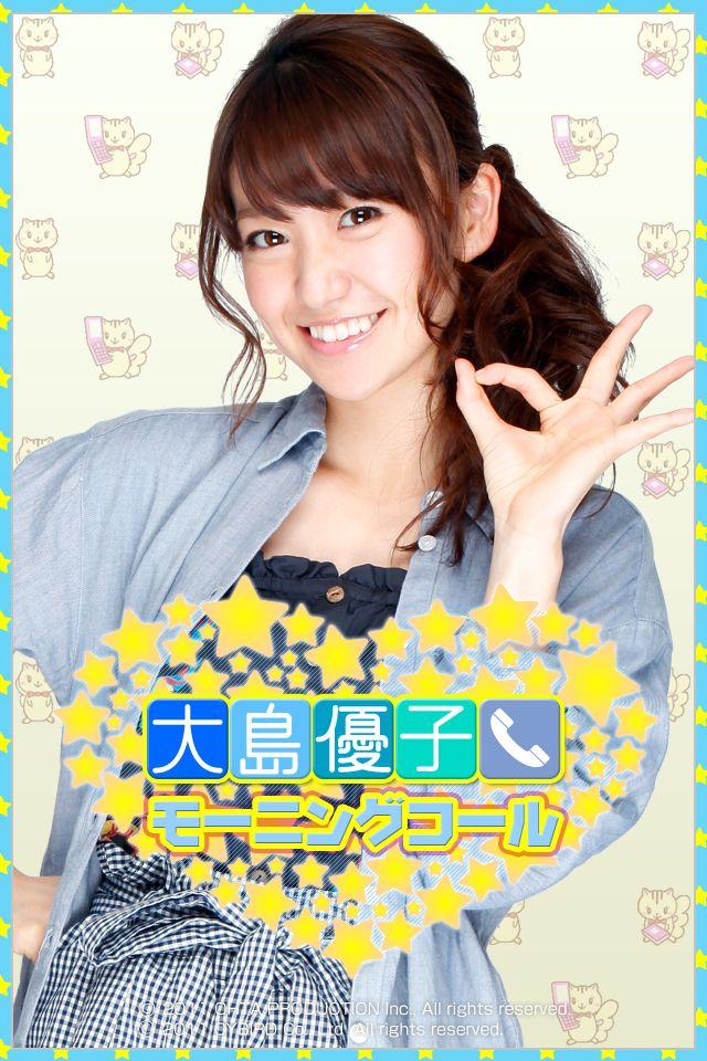 大島優子モーニングコール のスクリーンショット_5