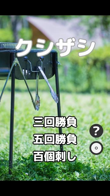 クシザシ 〜バーベキュー串刺しゲーム〜のスクリーンショット_5
