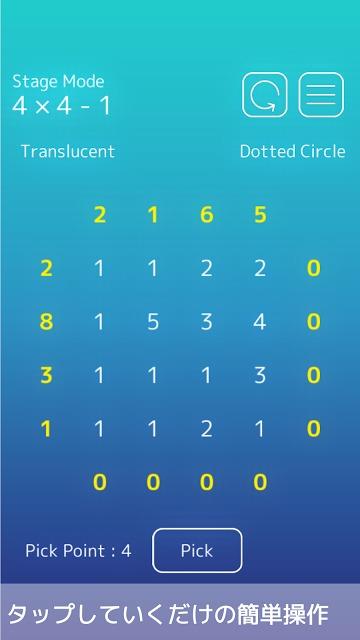 脳トレパズル : NumTasu(ナムタス)のスクリーンショット_2