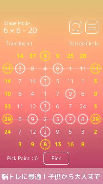 脳トレパズル : NumTasu(ナムタス)のスクリーンショット_4