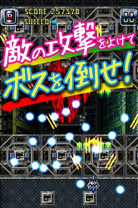 BurningShot~弾幕フライトシューティングゲーム~のスクリーンショット_2