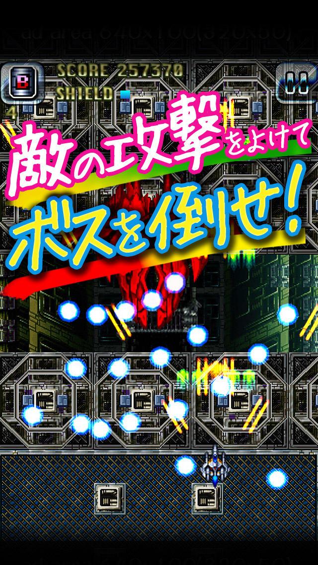 BurningShot~レトロな弾幕フライトシューティングゲーム~のスクリーンショット_2