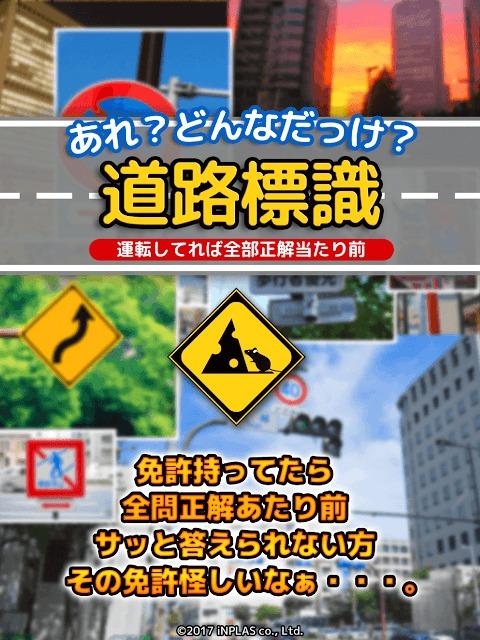 あれ?どんなだっけ?道路標識:間違い探しでかんたん記憶力テストのスクリーンショット_4