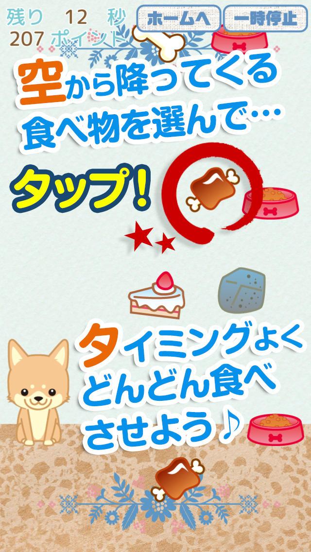 はらぺこ!わんこ~脳トレアクションゲームの暇つぶしゲームアプリ~のスクリーンショット_2