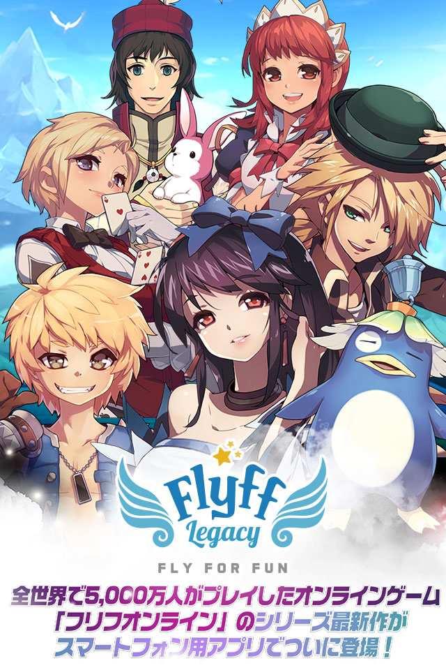 FlyffLegacy~フリフレガシー~【空を駆けるMMORPG】のスクリーンショット_1