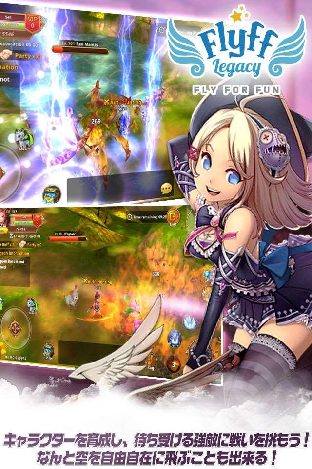 FlyffLegacy~フリフレガシー~【空を駆けるMMORPG】のスクリーンショット_3