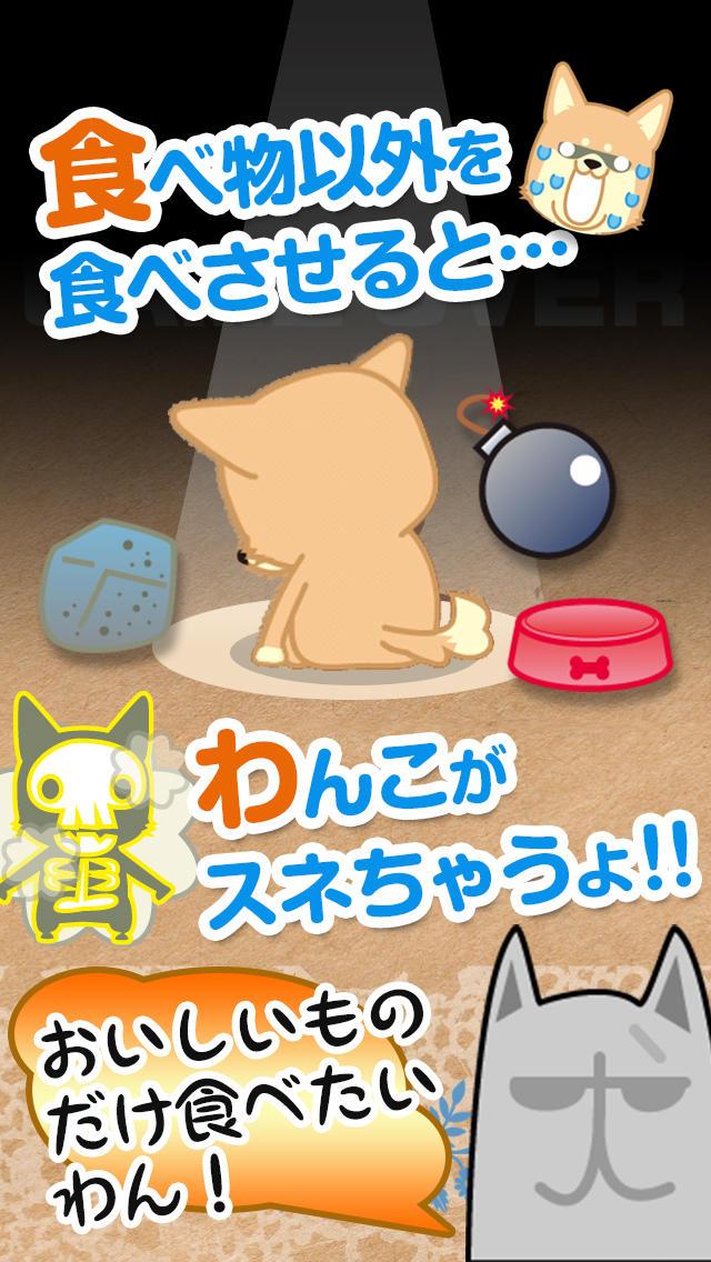 はらぺこ!わんこ~脳トレアクションゲームの暇つぶしゲームアプリ~のスクリーンショット_3