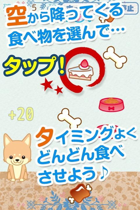 はらぺこ!わんこ~脳トレアクションゲームのゲームアプリ~のスクリーンショット_2