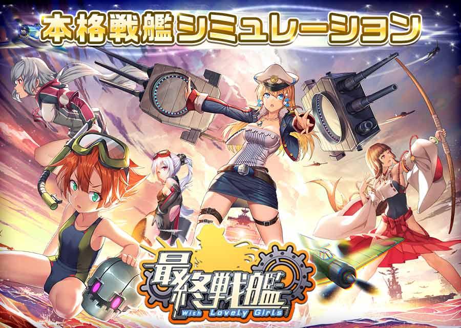 最終戦艦 with ラブリーガールズのスクリーンショット_1