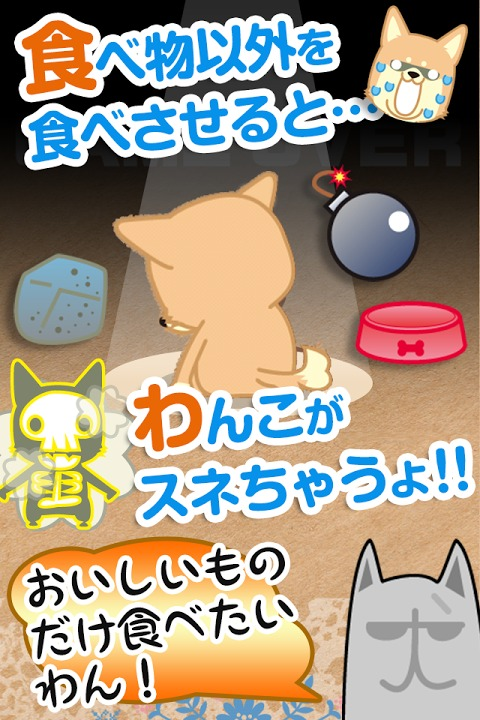 はらぺこ!わんこ~脳トレアクションゲームのゲームアプリ~のスクリーンショット_3