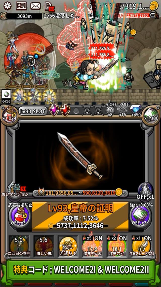 三代目強化勇者イトウくん -空前絶後の若返り転生系RPG-のスクリーンショット_1