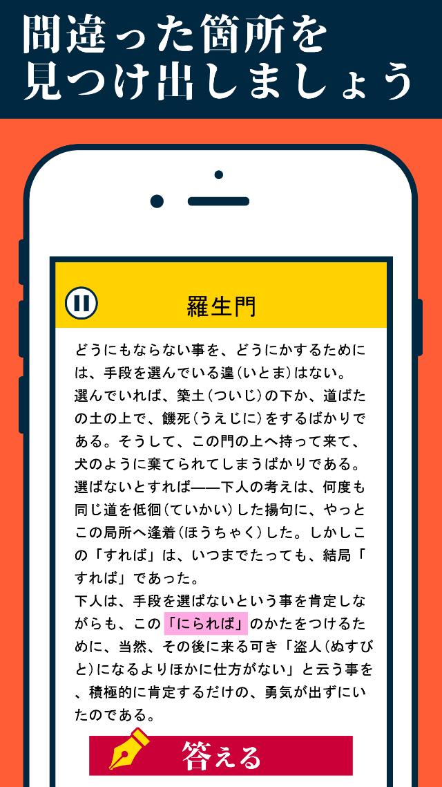 【有名作】誤字に夢中!【誤字まみれ】のスクリーンショット_2