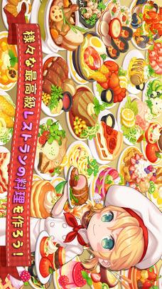どきどきレストランのスクリーンショット_3