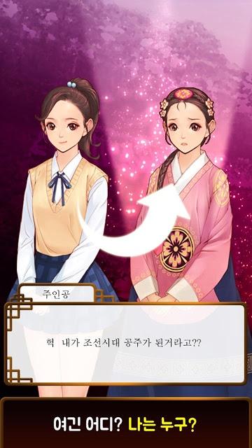 눈떠보니 조선공주 for Kakaoのスクリーンショット_2
