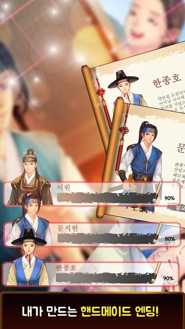 눈떠보니 조선공주 for Kakaoのスクリーンショット_5
