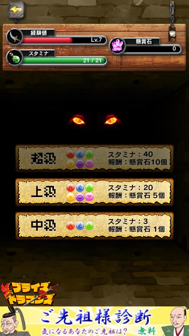 無課金DEゲーム攻略/プライズ&ドラゴンズ 〜そして懸賞へ〜 for パズドラ・パズル&ドラゴンズのスクリーンショット_4