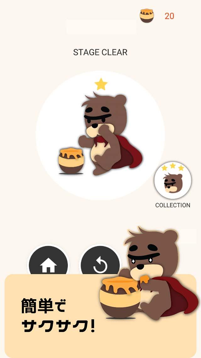 トミクマのスクリーンショット_4