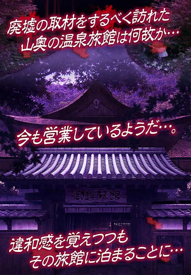 心霊旅館からの脱出 【脱出ゲーム×ホラーノベル】のスクリーンショット_2