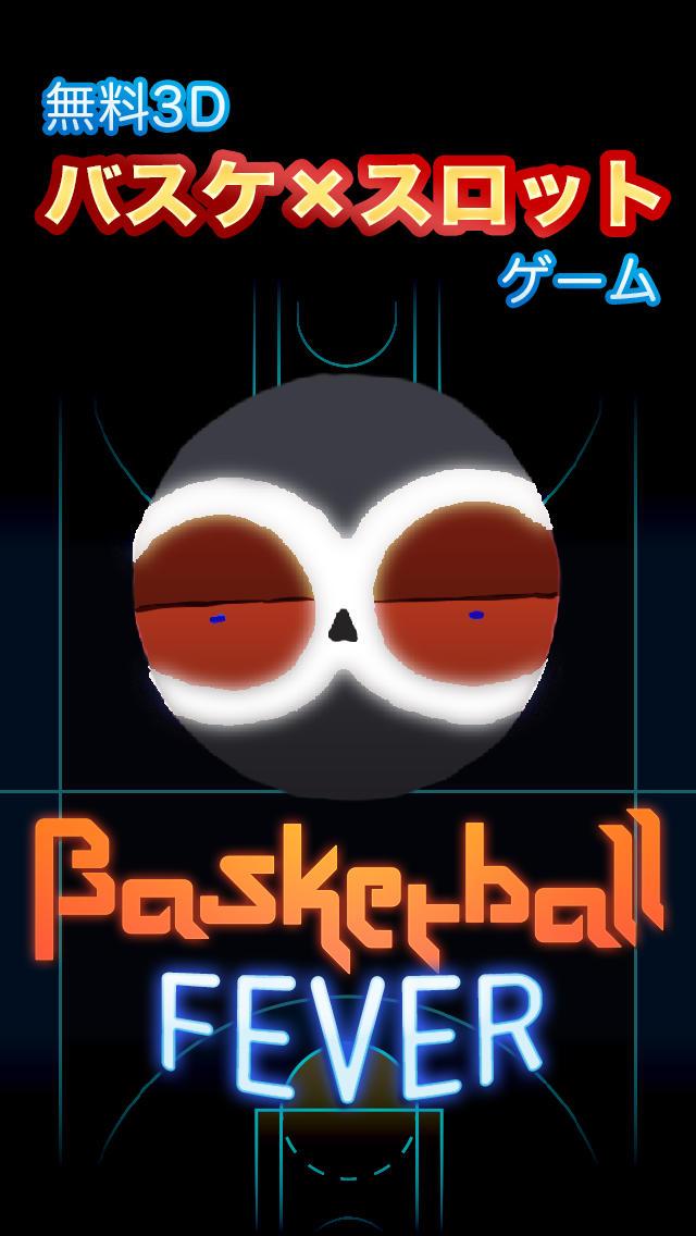 バスケットボール フィーバー - 無料3Dバスケxスロット ゲームのスクリーンショット_1