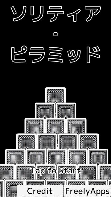 ソリティア・ピラミッドのスクリーンショット_4