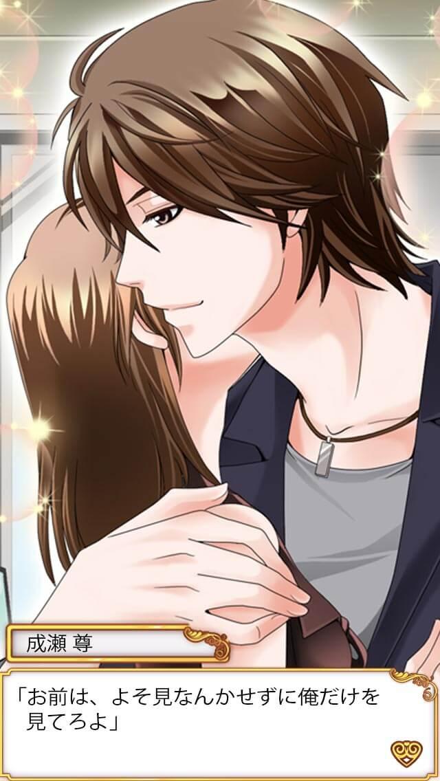 終わらない愛 デリシャスキスのスクリーンショット_5