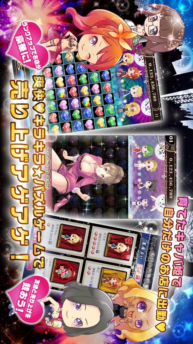 キャバ姫コレクションのスクリーンショット_5