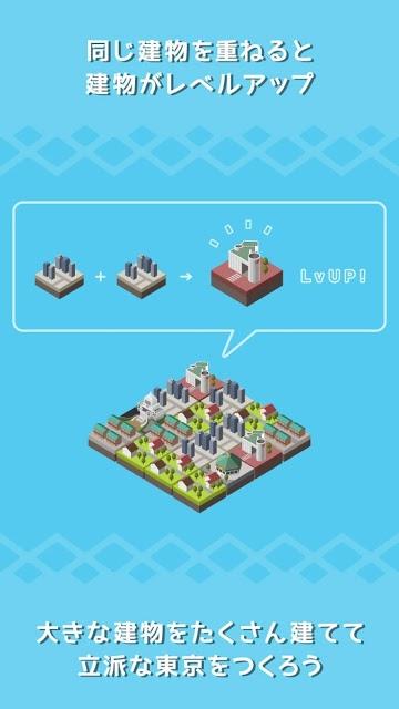 東京ツクールDX - パズル×街づくりのスクリーンショット_2