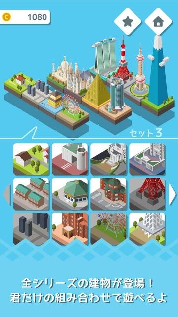東京ツクールDX - パズル×街づくりのスクリーンショット_3