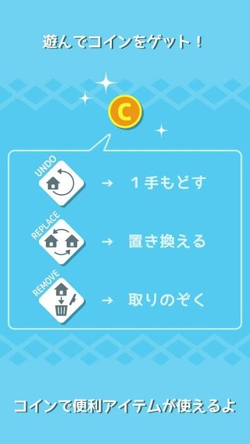 東京ツクールDX - パズル×街づくりのスクリーンショット_4