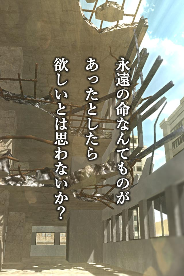 脱出ゲーム 廃都市からの脱出のスクリーンショット_3