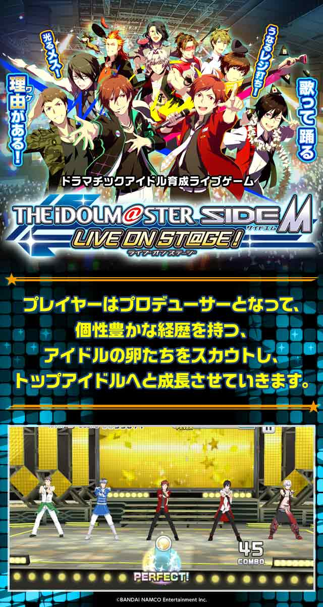 アイドルマスター SideM LIVE ON ST@GE!のスクリーンショット_1