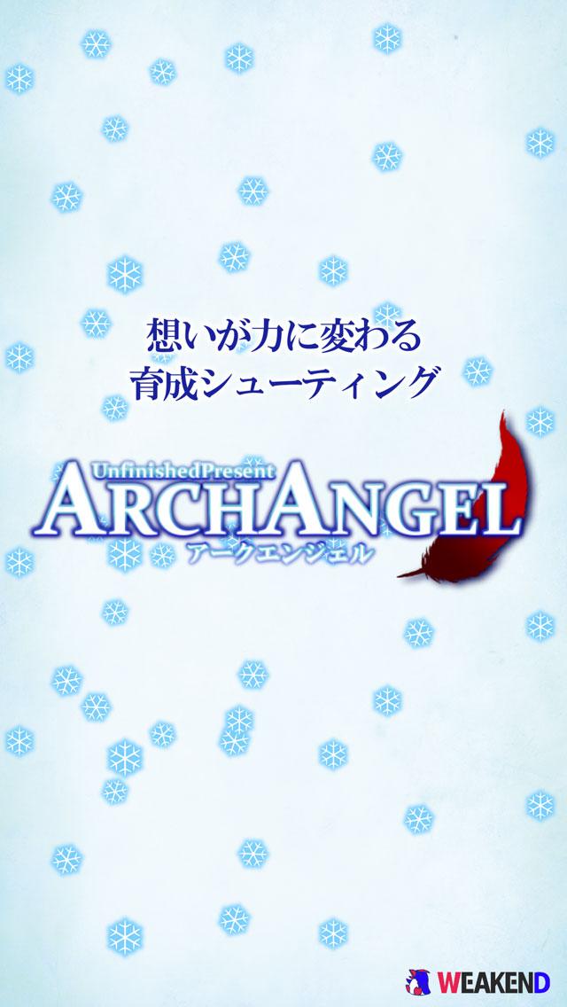 ArchAngel [想いが繋がる育成シューティング]のスクリーンショット_4