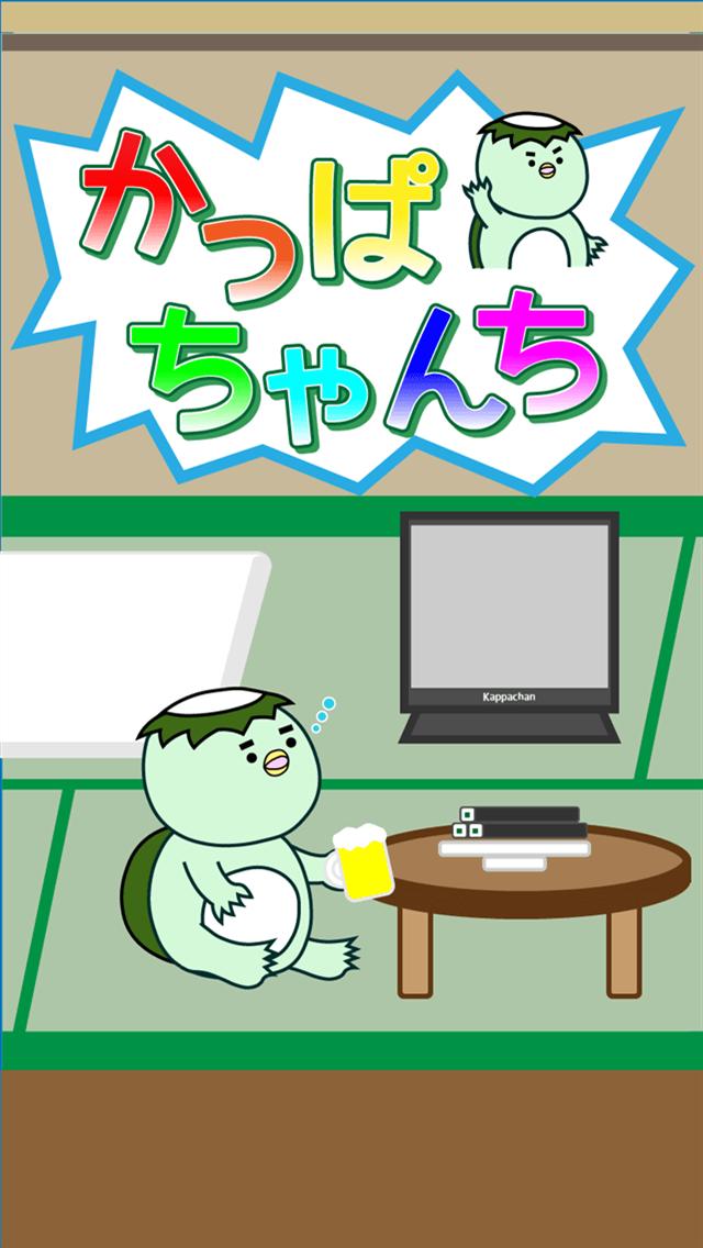 かっぱちゃんちのスクリーンショット_1
