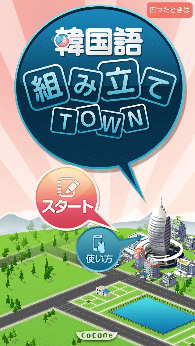 韓国語組み立てTOWN 無料のスクリーンショット_1