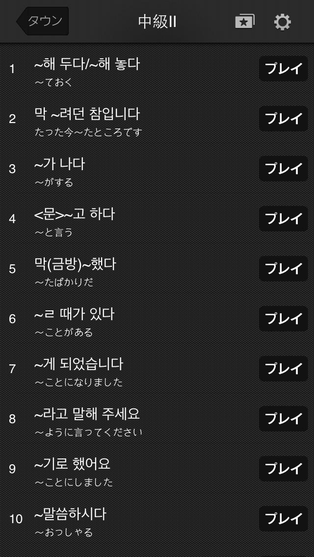 韓国語組み立てTOWN 無料のスクリーンショット_3