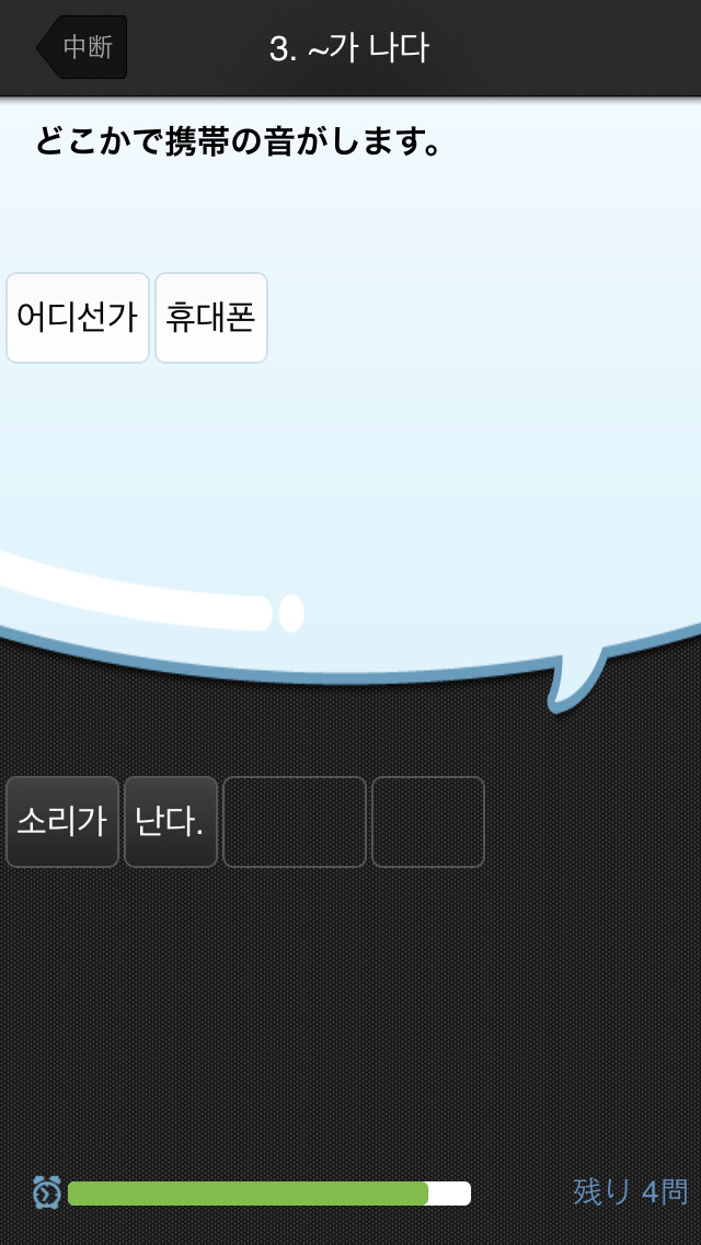 韓国語組み立てTOWN 無料のスクリーンショット_4