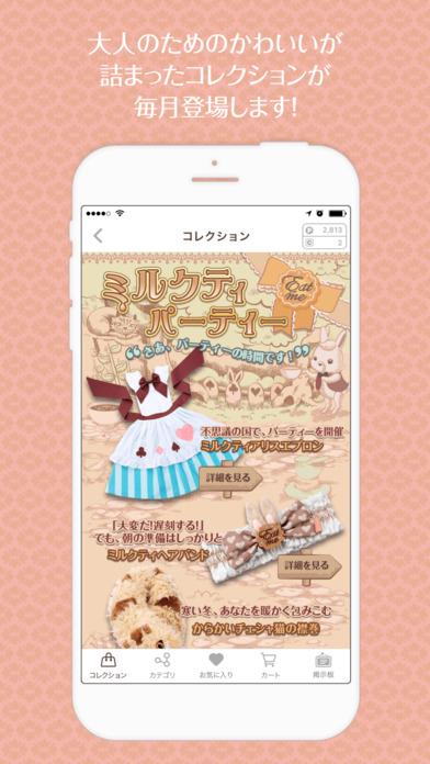 ポケコロ雑貨オフィシャルショップSUCRESIA(シュクレシア)のスクリーンショット_3