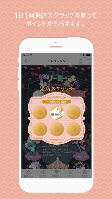 ポケコロ雑貨オフィシャルショップSUCRESIA(シュクレシア)のスクリーンショット_4
