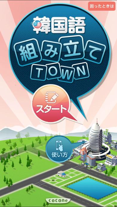 韓国語組み立てTOWNのスクリーンショット_1